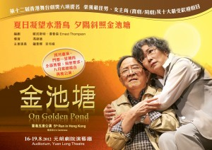 on golden pond yuen long poster