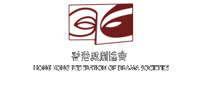 Hong Kong Federation of Drama Societies